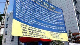 Fausses manifestations contre les réfugiés de l'Église de Dieu Tout-Puissant en Corée