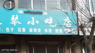 La répression de la « halalisation » s'étend au-delà du Xinjiang