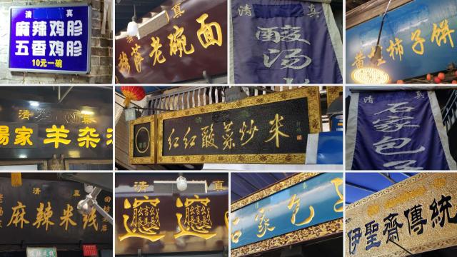 On a peint par-dessus les symboles arabes figurant sur les enseignes des restaurants dans une rue du village de Yuanjia.