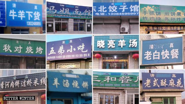 On a recouvert ou peint par-dessus les symboles arabes figurant sur les enseignes de nombreux magasins dans la ville de Chengde.