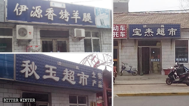 Les symboles arabes figurant sur les enseignes des restaurants halal situés dans la ville de Qinhuangdao ont été recouverts.