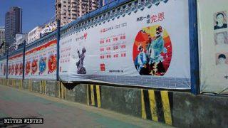 On peut voir des affiches et des slogans de propagande du PCC tels que « Chantez bien fort les louanges du Parti » partout dans les rues.