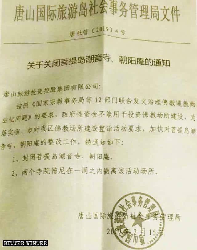 Les autorités de Tangshan ont publié l'avis de fermeture des temples de Chaoyin et Chaoyang.