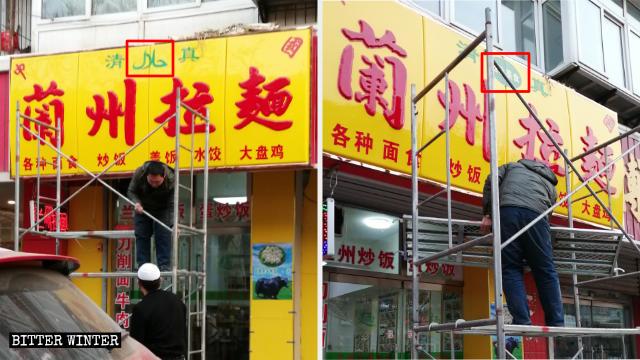 Dans la ville de Tangshan, les symboles arabes ont été retirés de l'enseigne de « Ramen Lanzhou » et remplacés par « Cuisine raffinée du nord-ouest ».