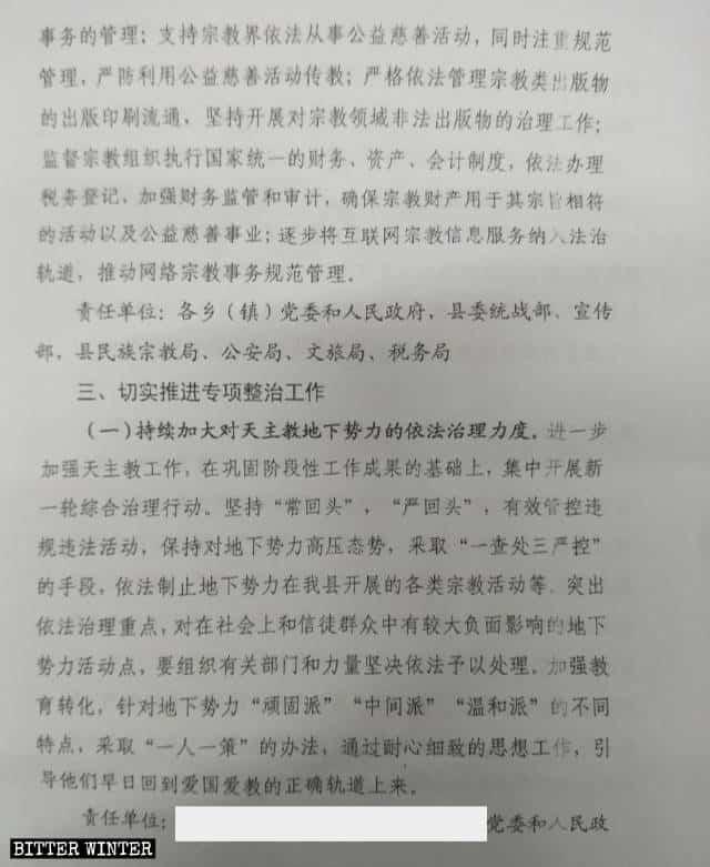 Extrait du document sur le règlement de la question des activités religieuses « illégales », publié par une localité du Fujian.