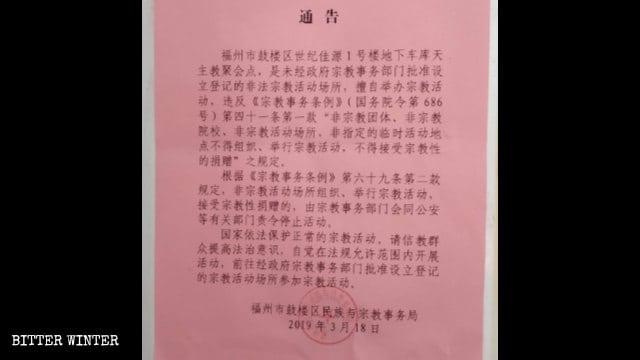 L'avis de fermeture du lieu de congrégation de Shijijiayuan émis par le Bureau des affaires ethniques et religieuses du district de Gulou de la ville de Fuzhou.