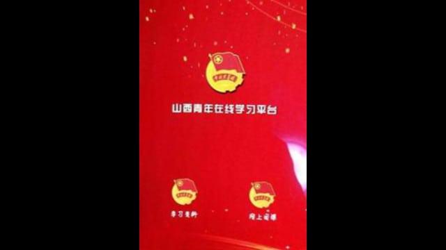 Plateforme d'étude en ligne « Jeunes du Shanxi ».
