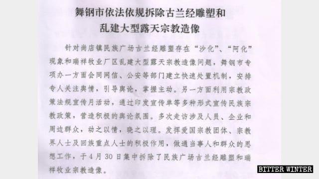 Un document émanant du gouvernement qui traite de la démolition d'une sculpture représentant le Coran dans la ville de Wugang.