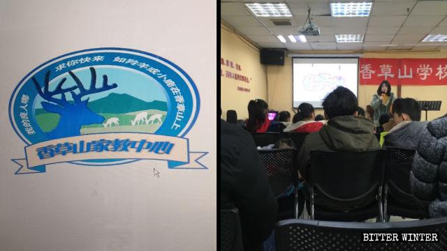Le logo de l'école de Xiangcaoshan et l'intérieur de l'école.