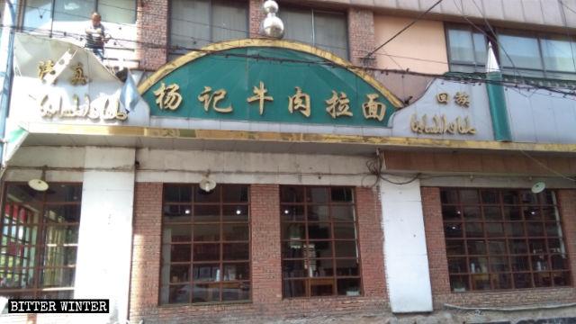 Aspect original de l'enseigne placée au-dessus de la porte du restaurant hui dénommé « Nouilles de bœuf étirées de Yang ».