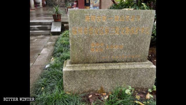 L'inscription indique que le temple de Shengquan est un site historique et culturel protégé.