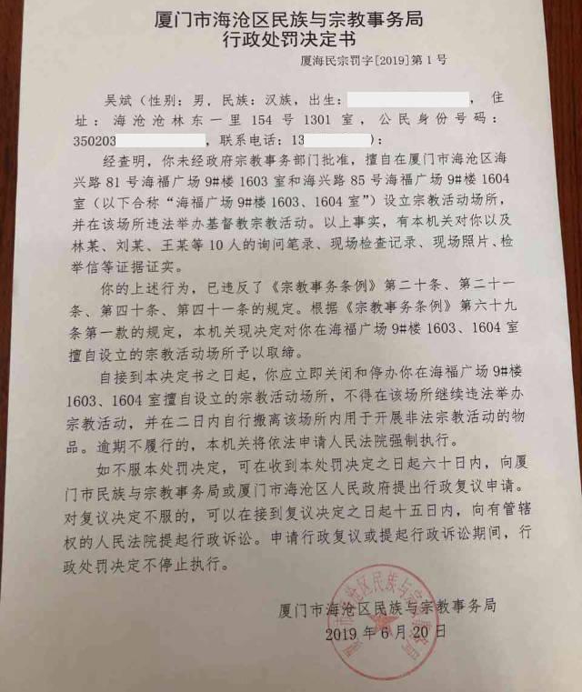 Décision de sanction administrative déclarant la fermeture de l'église Haifu.