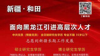 Vaines promesses et menaces pour « hanifier » le Xinjiang