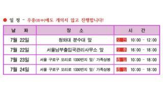 Programme de O Myung-ok, de harcèlement et d'attaque des réfugiés de l'EDTP en Corée du Sud