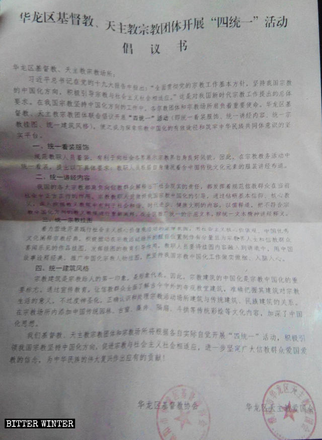 Une proposition pour une initiative conjointe de l'Association Chrétienne et de l'Association patriotique des catholiques chinois dans le district de Hualong pour réaliser une activité des « Quatre Unifications ».