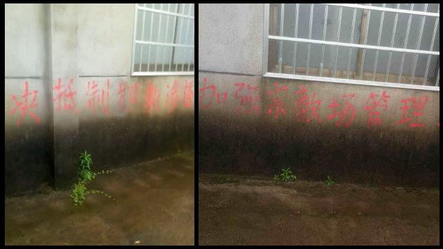 Le slogan « Renforcer la gestion des lieux religieux et résister résolument à l'infiltration des xie jiao » inscrit sur le mur extérieur de l'église.
