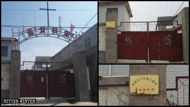 Une église des Trois-Autonomies du village de Wangcun du même nom a été transformée en « Club pour passionnés d'opéra ».