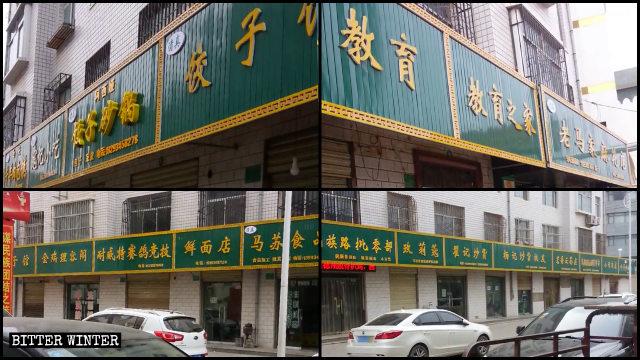 Sur la Halal Food Street à Qingyang, les enseignes portant des caractéristiques ethniques hui ont toutes été remplacées par des panneaux portant tous des inscriptions en chinois sur fond vert.