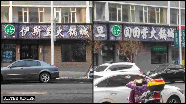 Le nom du restaurant « La Hot Pot City musulmane » a été remplacé par « La Hot Pot City de Huihuiying ».