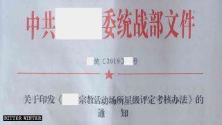 Un comté du Henan lance un classement à cinq étoiles pour les églises