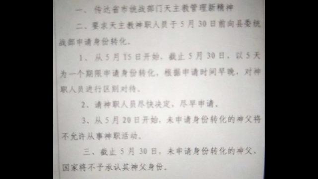 Une note du Département du travail du Front uni exigeant la « conversion » des prêtres.