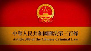 L'article 300 : l'arme secrète du PCC pour persécuter les croyants