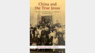 L'Église du véritable Jésus, un mouvement pentecôtiste chinois